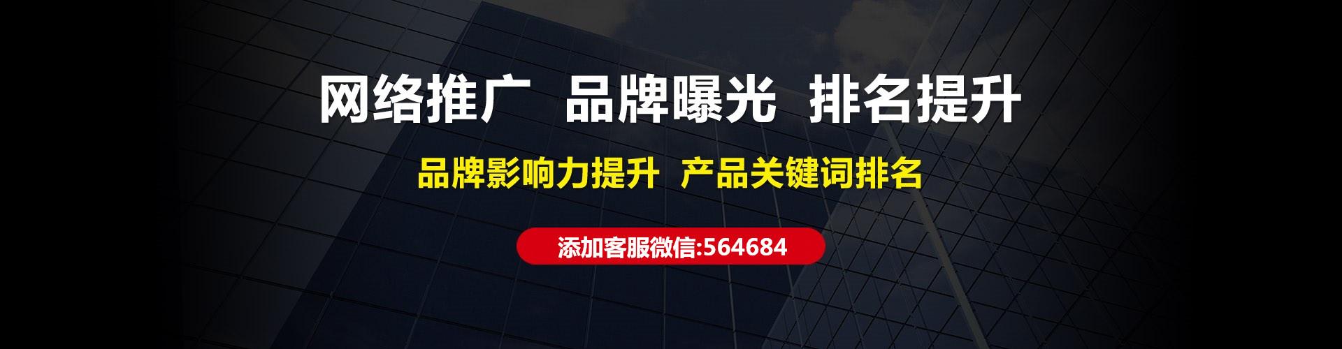 沈阳网络推广